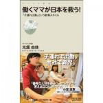 授乳服モーハウス代表光畑さんの著書「働くママが日本を救う!」