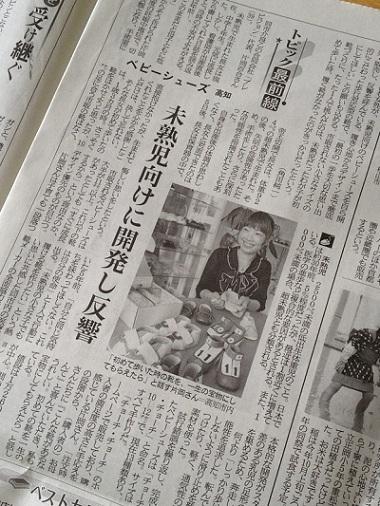 産経新聞掲載面