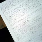 娘のノート