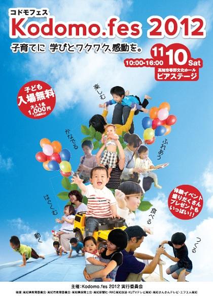 高知の子育てイベントkodomo.fes2012