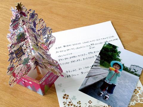 ベビー靴のお客様からクリスマスカード