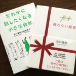 浜口隆則さんの著書