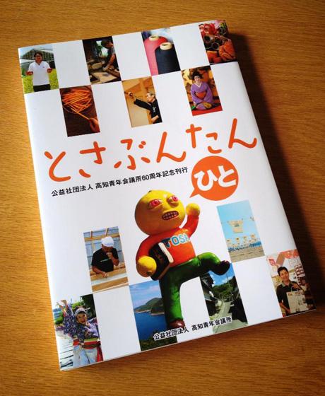 高知青年会議所60周年記念「とさぶんたん ひと」
