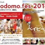 高知の子育てイベントkodomo.fes2014