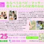 高知市芸術学園幼稚園で赤ちゃんからの足育のおはなし