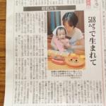高知新聞、生命の基金創設25年、県内周産期医療