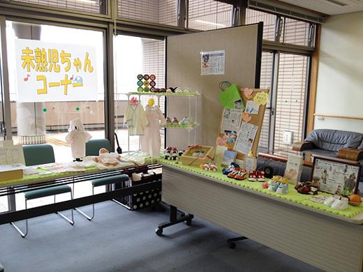 キッズバリアフリーフェスティバル未熟児ちゃんコーナー