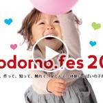 子どもフェス2015動画