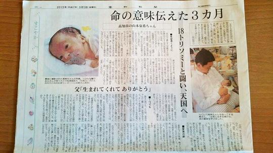 山本さんの新聞記事