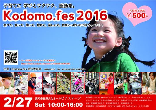 Kodomo.fes2016チラシ