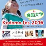 Kodomo.fes2016 in 高知大学