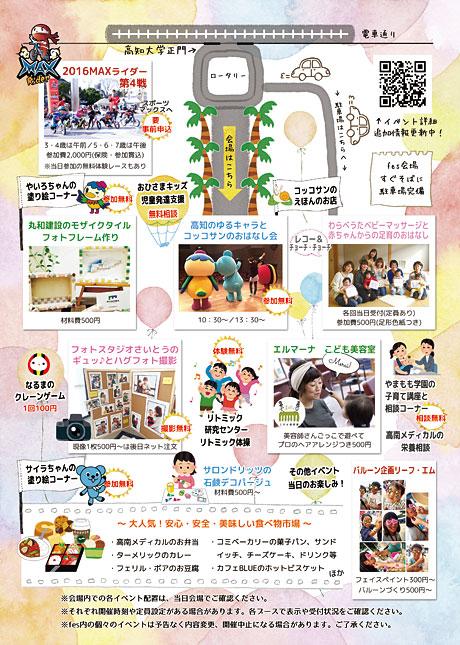 Kodomo.fes2016 in 高知大学イベント内容