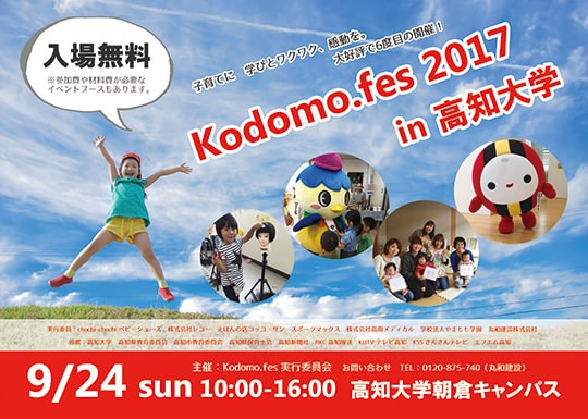 子どもフェス2017in高知大学チラシ