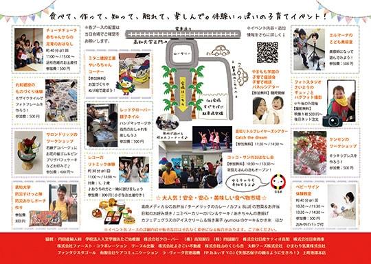 子どもフェス2017 in 高知大学