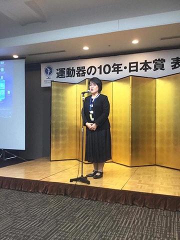 代表の玉島麻理さん、授賞式