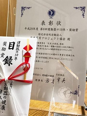 運動器の10年・日本賞、29年度奨励賞受賞